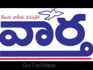 Vaartha - Online News Paper - 2482 views