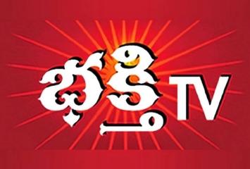 Bhakti(Telugu  వేడి తాజా టీవీ వార్తలు,  విశేషాలు, భక్తి , సంగీతం  ) Channel Live TV Streaming