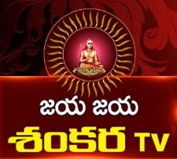 Jaya Jaya Sankara TV(Telugu  వేడి తాజా టీవీ వార్తలు,  విశేషాలు, భక్తి , సంగీతం  ) Channel Live TV Streaming