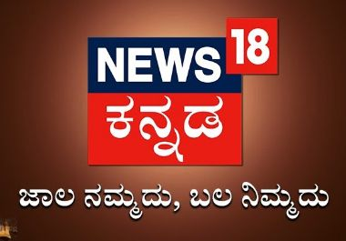 News18 Kannada - Online News Paper - 367 views