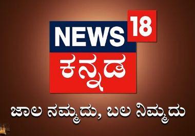 News18 Kannada (Kannada Hot Latest news) Channel Live TV Streaming