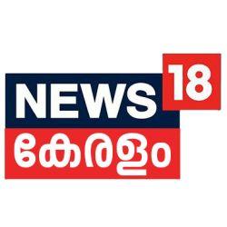 News18 Kerala Malayalam (Malayalam Hot Latest news) Channel Live TV Streaming