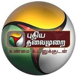 Puthiya Thalaimurai Tamil (Tamil Hot Latest news) Channel Live TV Streaming