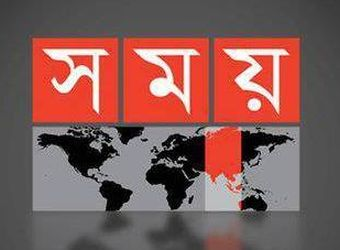 SOMOY Bengali Channel Live Streaming - Live TV - 380 views
