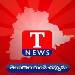 T News(Telugu  వేడి తాజా టీవీ వార్తలు,  విశేషాలు, భక్తి , సంగీతం  ) Channel Live TV Streaming