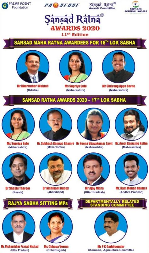 11th edition of Parliamentarians Sansad Ratna Awards 2020 - 10 MPs, List of Awardees